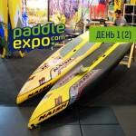 Paddle Expo — День 1, Часть 2. Гид по сезону 2016.