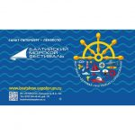 Балтийский Морской Фестиваль 26-29 мая
