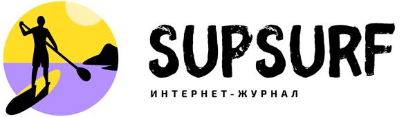 SUPСЁРФ!