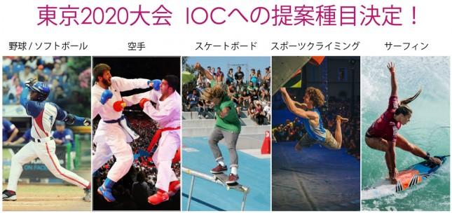 Japan-Olympics-Surfing-645x304