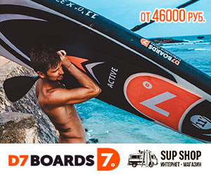 Купить SUP D7 Boards
