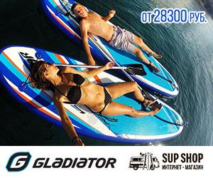 Купить SUP Gladiator