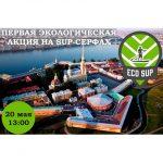 Первая акция ЭКО SUP в Санкт-Петербурге