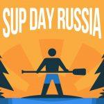 Всероссийский День Sup бординга