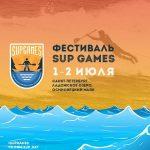 Петербург отпразднует Всероссийский день SUP бординга 1 июля на Ладожском озере