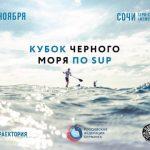Кубок Черного моря по SUP 18 ноября в Сочи