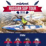 MISTRAL SUP RUSSIAN TOUR — гоночный тур по 4 городам