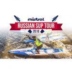 Перенос даты 1 этапа MISTRAL SUP RUSSIAN TOUR