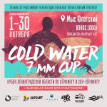 Cold Water 7 mm CUP c 1 по 30 октября