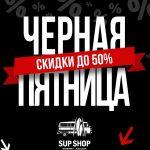 Черная Пятница в магазине SUP SHOP