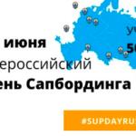 Всероссийский День Сапбординга пройдет уже в эти выходные!