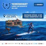 Результаты Чемпионата Санкт-Петербурга по SUP