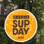 О том, каким был SUP DAY 2019