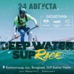 Deep Water SUP Race — гонка в Калининграде