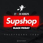 Черная Пятница на SUP-SHOP.RU!!!