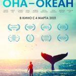 Фильм Инны Блохиной «ОНА — ОКЕН» в прокате с 4 марта!