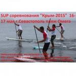 Соревнования SUP Race «Крым-2015»