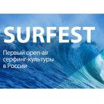 Surfest в Royal Bar 3 июня, Москва