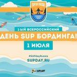 Отчет о Всероссийском Дне SUP бординга