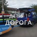 Сборная России на чемпионате мира по SUP, Дания | День 1, дорога