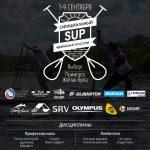 Регистрация на Официальный Чемпионат России по SUP открыта!