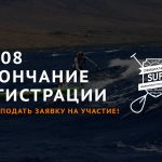Регистрация на Чемпионат России по SUP подходит к концу!