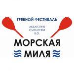 Фестиваль гребли «Морская Миля»