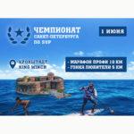 1 июня пройдут первые официальные соревнования в Санкт-Петербурге