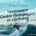 Чемпионат Санкт-Петербурга по серфингу: 9.08-9.09