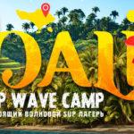 Присоединяйтесь к нашей команде на Бали!