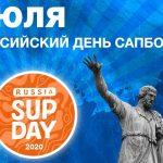 SUP Day 2020 уже скоро!