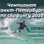 Чемпионат Санкт-Петербурга по Серфингу 2020
